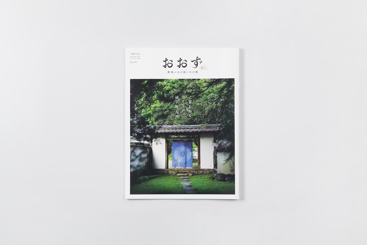 大洲市役所|一般社団法人 キタ・マネジメント