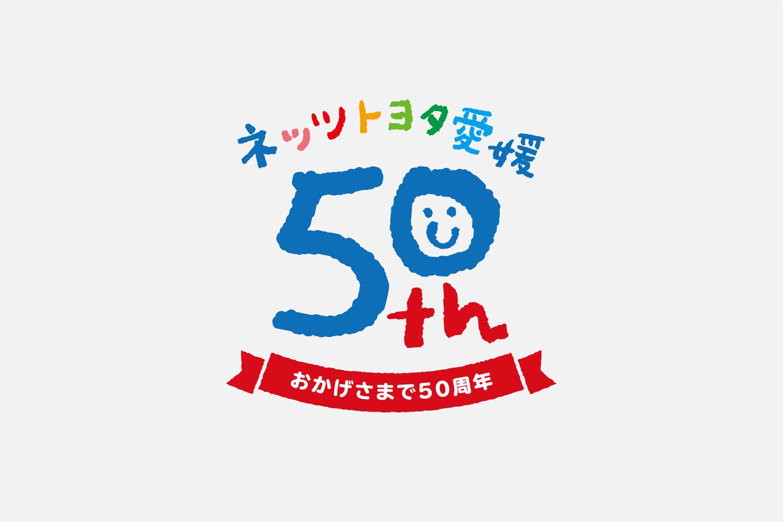 ネッツトヨタ愛媛株式会社