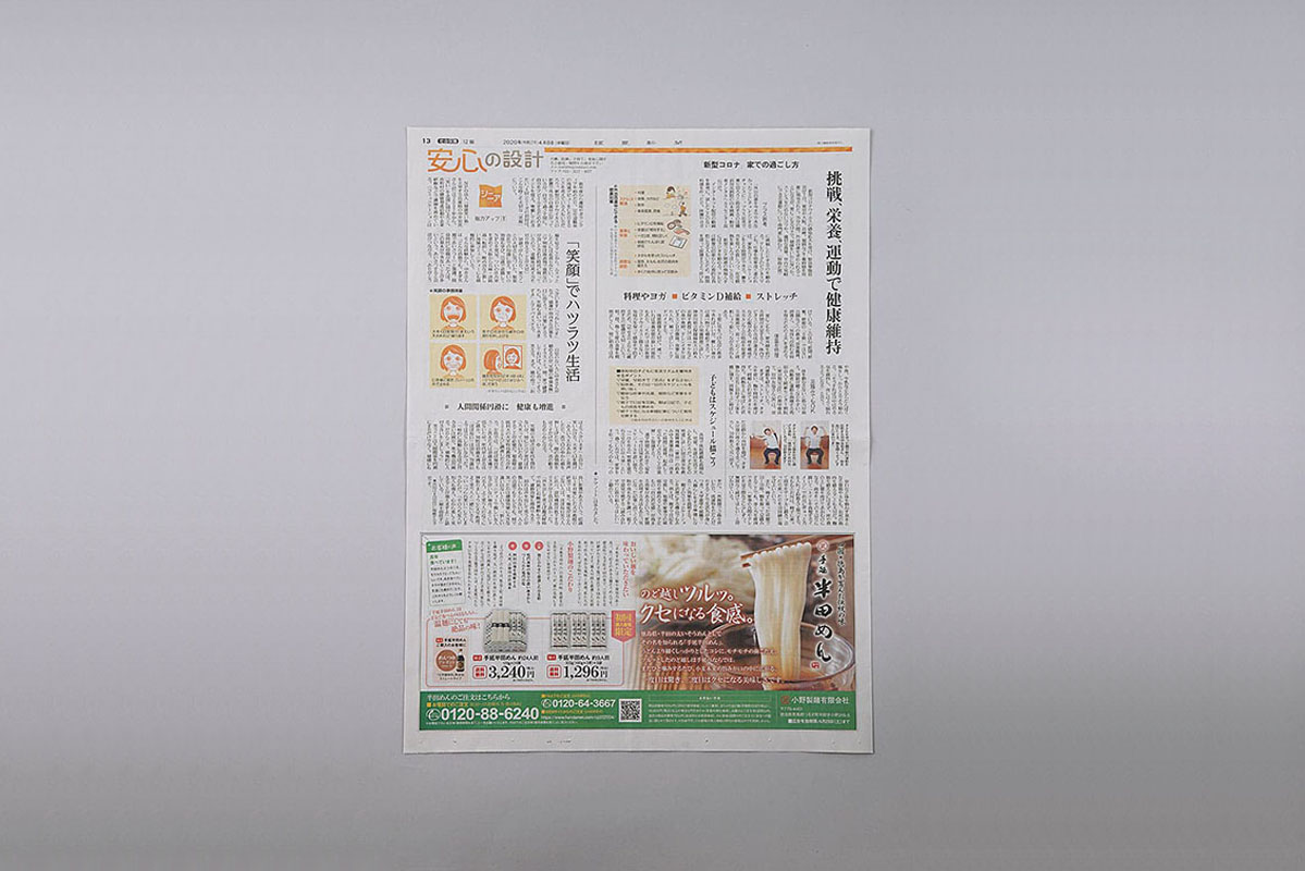 ブランディングとデザインで徳島発ブランドを全国に