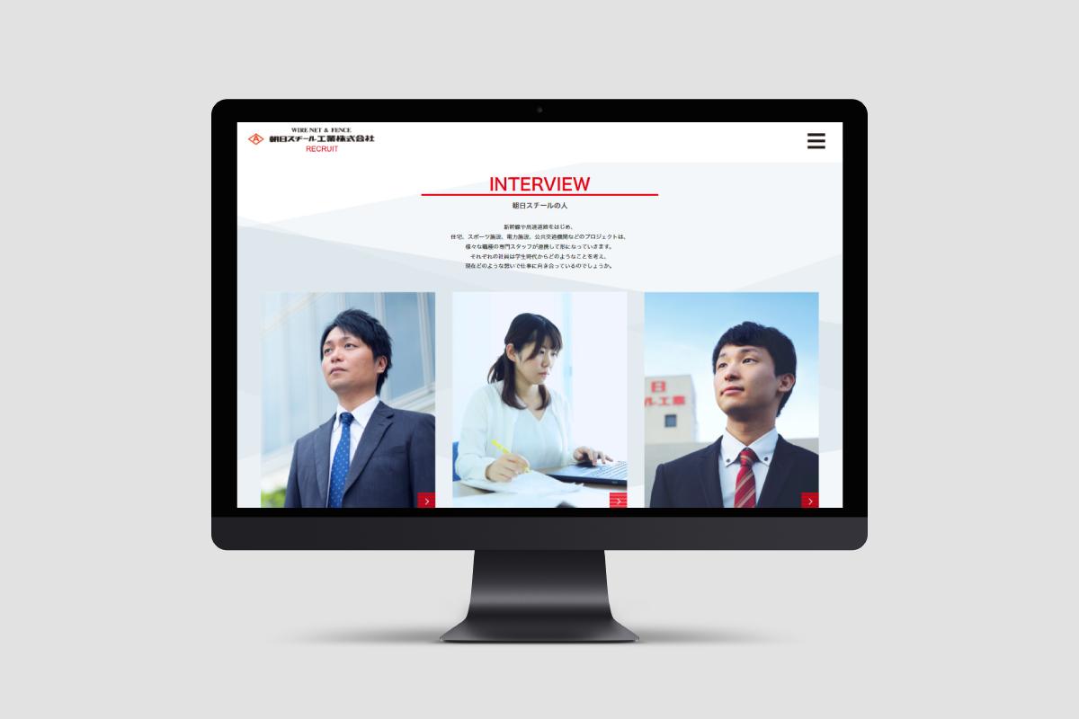 国内トップメーカーのWEBサイト構築とシステム開発